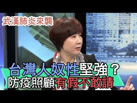 【精華版】台灣人奴性堅強?防疫照顧假有假不敢請