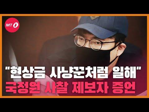 """'국정원 민간인 사찰' 프락치 A씨, """"'암투병 ..."""