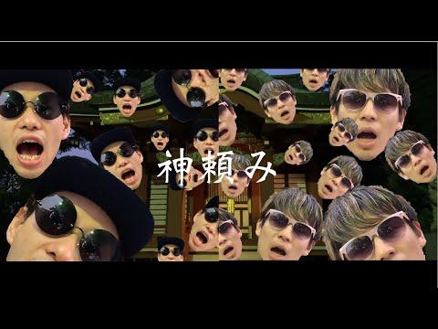 ⑩【毎週新曲】神頼み - 谷川POPゴリラ