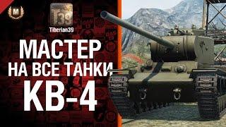 Мастер на все танки №55 КВ-4 - от Tiberian39