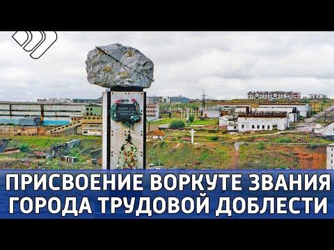 Более 32 тысяч человек поддержали инициативу по присвоению Воркуте звания «Город трудовой доблести»