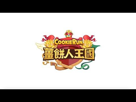 【薑餅人王國】事前預約動畫預告片(PV)!