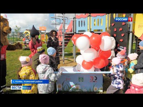 В усинском селе открылись детская игровая и спортивная площадки