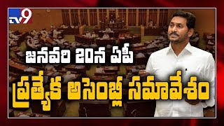 AP Assembly special session on 20 January over capital iss..