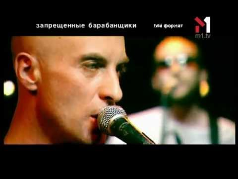 Запрещённые Барабанщики - Живой концерт Live. Эфир программы