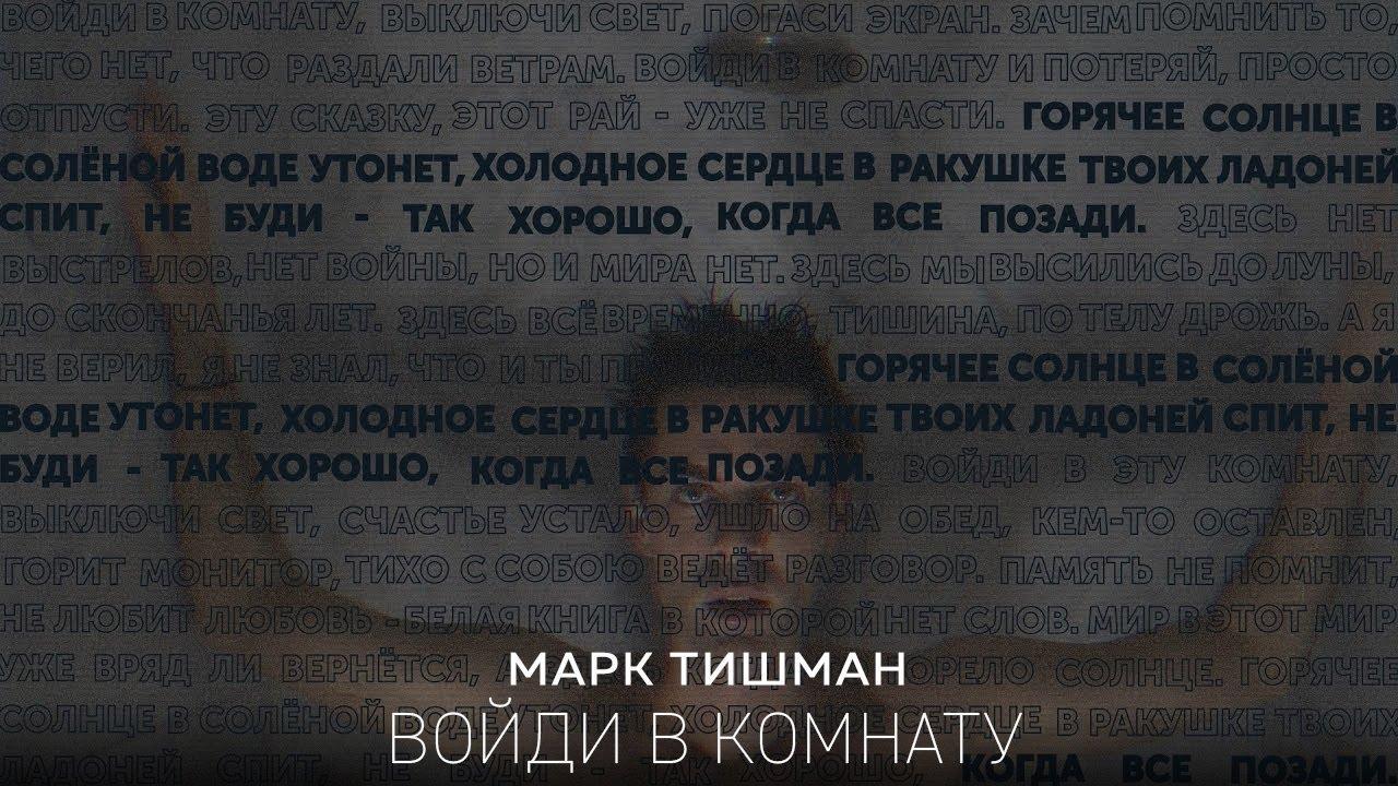 Марк Тишман - Войди В Комнату
