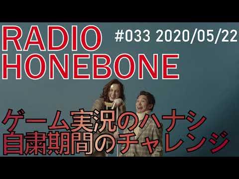 RADIO HONEBONE #033 (2020/05/22配信)