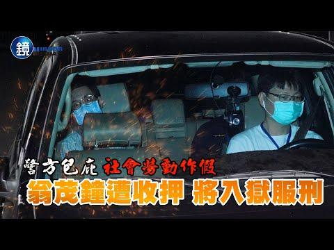 警方包庇社會勞動作假 翁茂鍾遭收押將入獄服刑|【鏡週刊 封面故事】