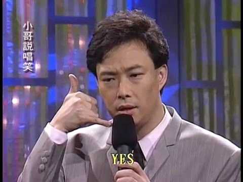 【小哥說唱笑】 12羅時豐+費玉清(科學小飛俠、天黑黑、美麗的寶島)