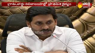 YSR village clinics in AP- YS Jagan takes key decision!..
