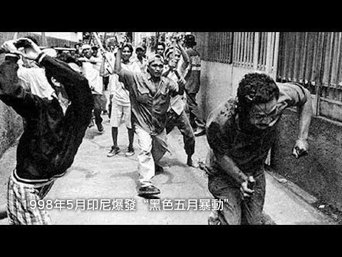 印尼排華--不干涉別國內政的真相(歷史上的今天20181119 第221期)