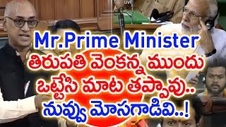 Galla Jayadev's Controversial Statements Against PM Modi i..