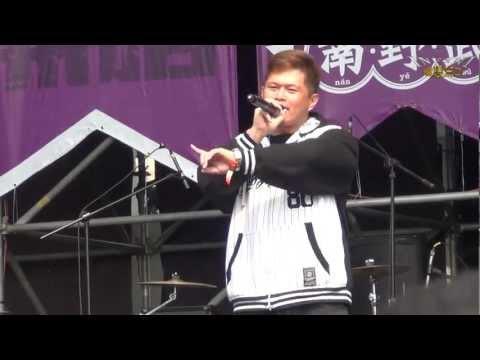 大支 2 台北七仔看三小(1080p)@2013大港開唱[無限HD]