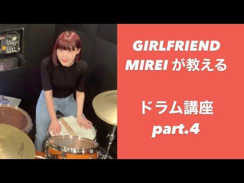 【それだけ。】GIRLFRIENDのMIREIが教えるドラム講座④