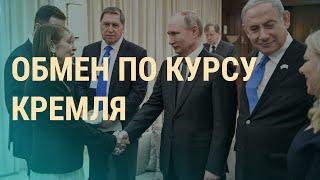 Путин Иерусалиме ВЕЧЕР