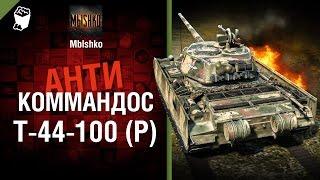 Т-44-100 (Р) - Антикоммандос №30 - от Mblshko