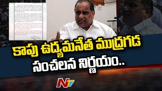 Mudragada Padmanabham takes key decision over Kapu movemen..
