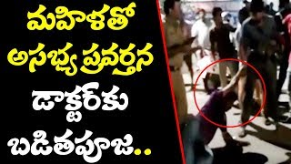 Doctor thrashed for misbehaving with woman in Hyd..