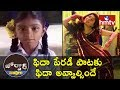 "You'll laugh at this ""Fidaa movie's ""Vachinde"" parody song by School Girl"