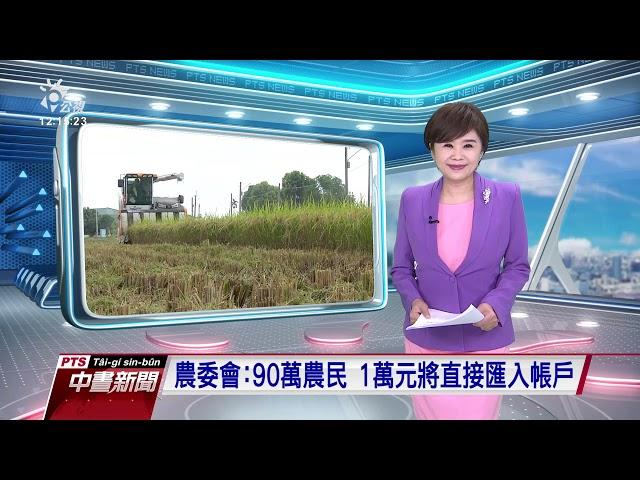 農漁民擴大紓困 農委會:採簡化便民作業
