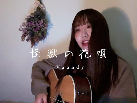 【弾き語り】なみだ藍「怪獣の花唄/Vaundy」