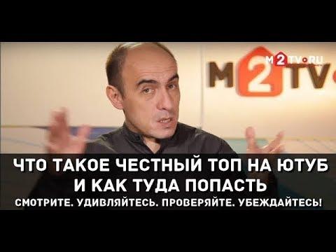 Что такое честный ТОП  в Youtube и как туда попасть? Видеомаркетинг в недвижимости вместе с M2tv.ru photo