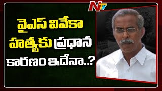 CBI eyes on YS Vivekananda Reddy relations..