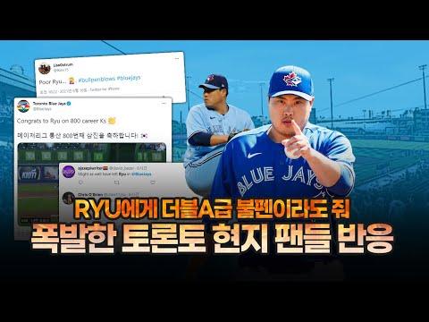 """""""류현진은 최선을 다했다 하지만 불펜이…"""" 토론토 현지 팬들 반응"""
