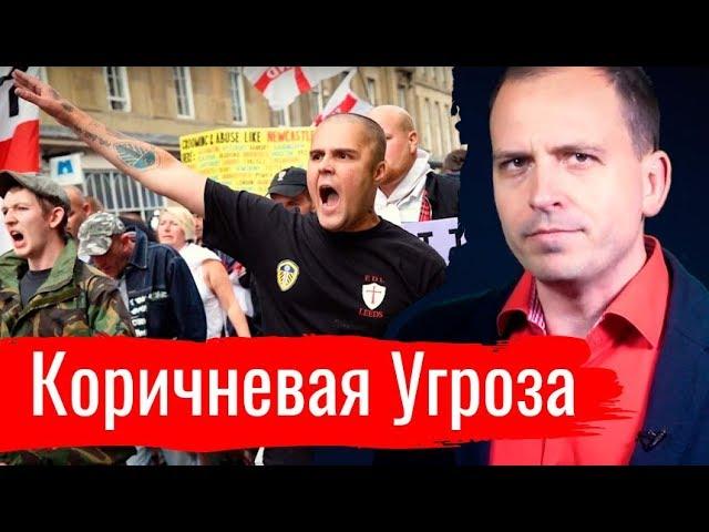 Агитпроп: Коричневая Угроза