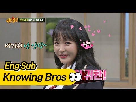 (심쿵 주의보♡) 트로트 요정 홍진영(Hong Jin-young)의 신곡 '잘 가라'♪  아는 형님(Knowing bros) 114회