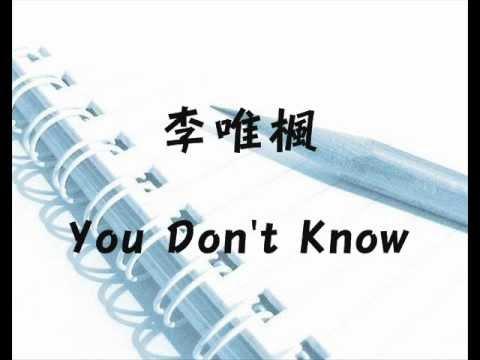 李唯楓-You Don't Know(完整清晰版)