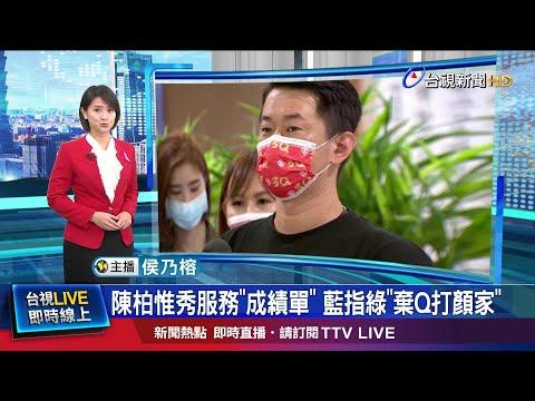 王浩宇建議冷處理 曝陳柏惟好感度20%以下