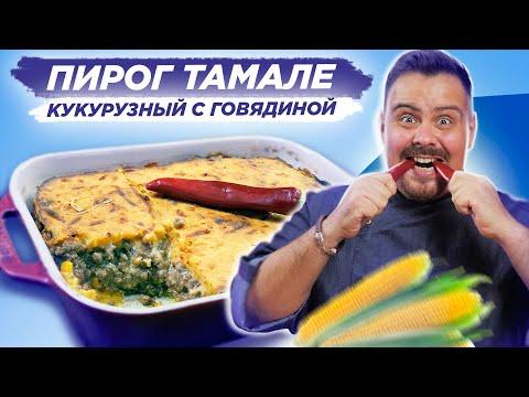 ТАМАЛЕ ПАЙ   Пирог с сочной начинкой и кукурузным тестом