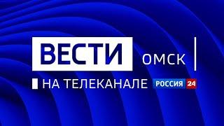 «Вести Омск», утренний эфир на телеканале «Россия-24»