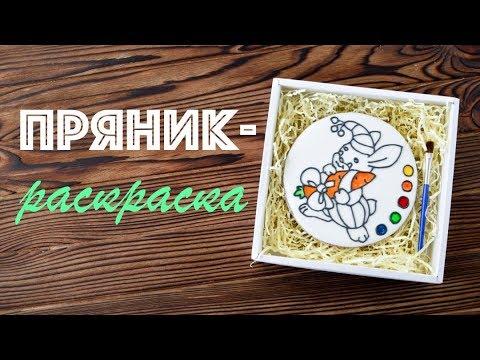 Пряник - РАСКРАСКА ☆ Идеи ПОДАРКОВ