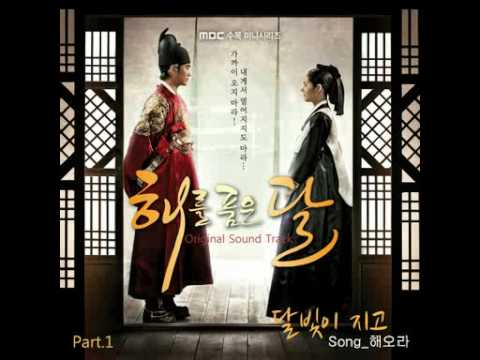 달빛이 지고 (Moon Is Setting) - 해오라 (Heora) OST The Moon Embraces The Sun Part 1