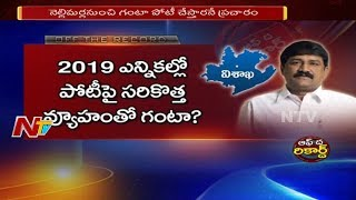 Off The Record: Minister Ganta to say goodbye to Visakha d..