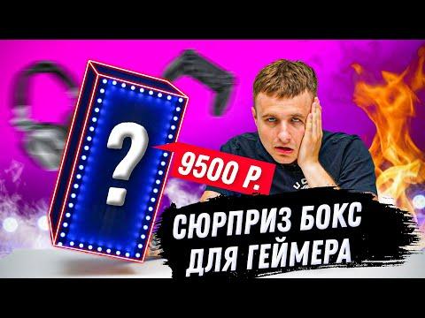 Игровой Сюрприз Бокс за 9500р!!! НЕУЖЕЛИ ОКУПИЛСЯ??