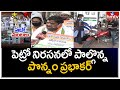 పెట్రో నిరసనలో పాల్గొన్న పొన్నం ప్రభాకర్   Telangana Congress Leaders Protest   Hick Petrol   hmtv