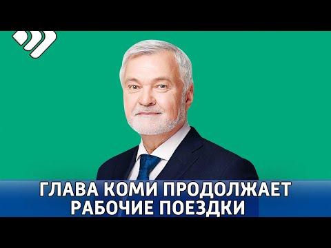 Владимир Уйба продолжает рабочие поездки по городам и районам Республики