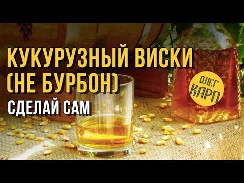 КУКУРУЗНЫЙ ВИСКИ (не бурбон). Пошагово. Как сделать просто и качественно. // Олег Карп photo