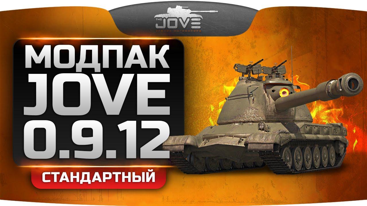 Моды для world of tanks 1. 4 официальный сайт   страница 2 из 16.