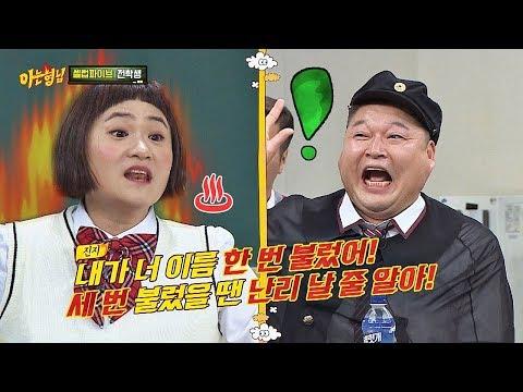♨강.호.동♨(kang ho dong) 김신영(Kim Shin-young)의 경고