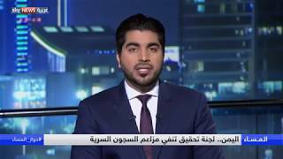 اليمن.. لجنة تحقيق تنفي مزاعم السجون السرية     -