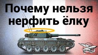 AMX ELC bis - Почему нельзя нерфить ёлку