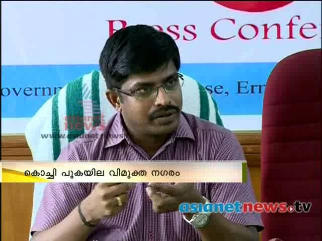 Kochi to Become Tobacco Free:കൊച്ചി പുകയില വിമുക്ത നഗരമാകുന്നു