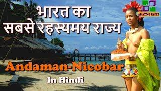 भारत का सबसे रहस्यमय राज्य // Andaman India ka sabse anokha State