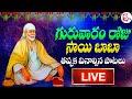 Thursday Sai Baba Devotional Songs in Telugu | Shiridi Sai Baba Bhakti Songs | Live | SumanTv