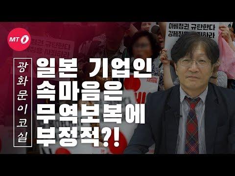 """[광화문이코실]EP1.20년 일본통 """"日 기업인들도 속마음은..."""
