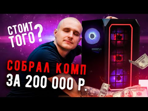 Сборка ПК за 200 000 рублей! Открыл новый канал!